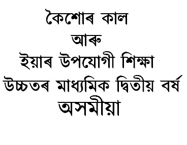 Class12 Assamese Question Answer