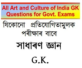 G.K. Culture for Competitive Examination