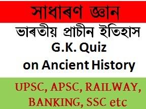 G.K. Quiz on Ancient History