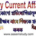 daily current affairs for psc