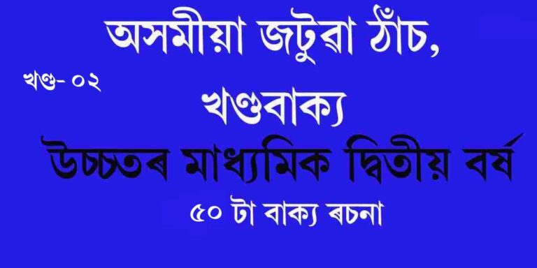 50 Assamese idioms and proverbs