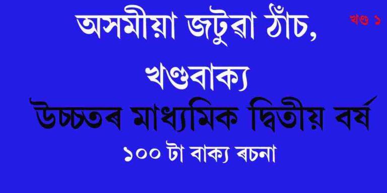 Assamese Proverb